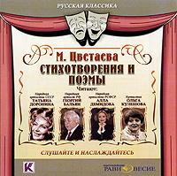 М. Цветаева. Стихотворения и поэмы (аудиокнига МР3)