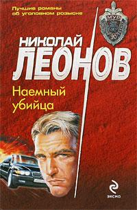 Наемный убийца. Николай Леонов