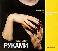 Разговор руками. Фотографии из коллекции Буля