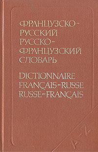 Французско-русский и русско-французский словарь (краткий)
