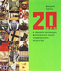20 век в зеркале коллекции Московского музея современного искусства. Валерий Турчин