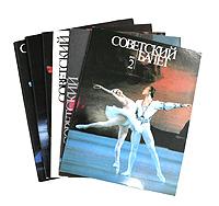Советский балет. 1991. Годовой комплект из 6 выпусков