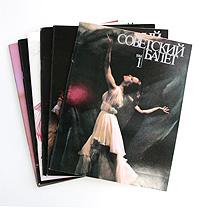 Советский балет. 1984. Годовой комплект из 6 выпусков