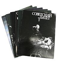 Советский балет. 1990. Годовой комплект из 6 выпусков