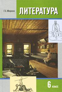 Книга Литература. 6 класс. В 2 частях. Часть 2