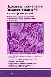 Практика применения Гражданского кодекса РФ части 2 и 3