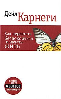 Как перестать беспокоиться и начать жить 3-е изд.. Дейл Карнеги