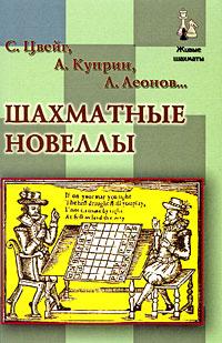 Шахматные новеллы. С. Цвейг, А. Куприн, Л. Леонов