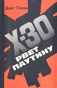 Икс-30 рвет паутину