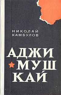 Аджимушкай