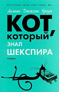 Книга Кот, который знал Шекспира
