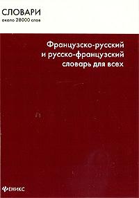 Французско-русский и русско-французский словарь для всех / Dictionnaire francais-russe et russe-francais pour tous ( 978-5-222-15424-3, 5-7657-0142-6 )