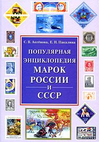 Популярная энциклопедия марок России и СССР