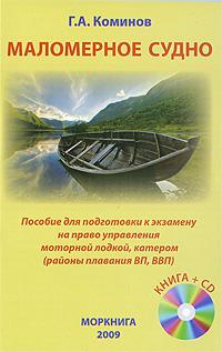Маломерное судно. Пособие для подготовки к экзамену на право управления моторной лодкой, катером (районы плавания ВП, ВВП) (+ CD-ROM)