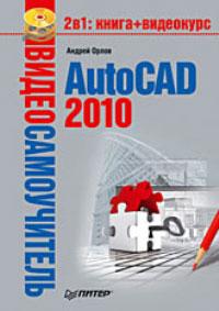 Видеосамоучитель. AutoCAD 2010 (+ CD-ROM)