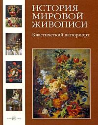 Книга История мировой живописи. Классический натюрморт