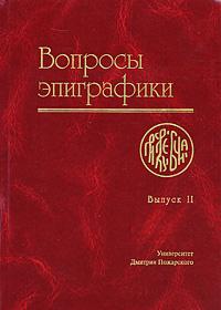 Вопросы эпиграфики. Выпуск 2 ( 978-5-91244-014-4 )