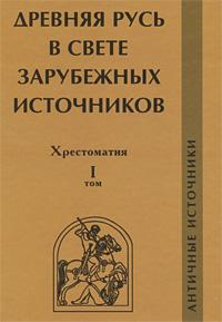 Состоялась презентация уникальной хрестоматии по истории Древней Руси