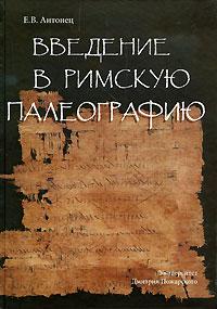 Введение в римскую палеографию ( 978-5-91244-018-2 )