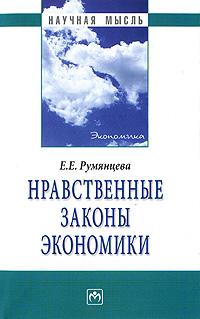 Нравственные законы экономики ( 978-5-16-003695-3 )