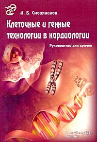Клеточные и генные технологии в кардиологии ( 978-5-299-00405-2 )