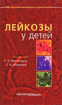 Лейкозы у детей ( 978-5-98811-118-4 )
