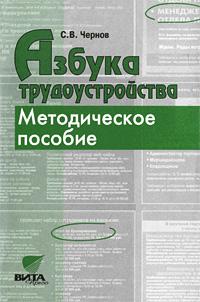 Азбука трудоустройства. Методическое пособие. 9-11 классы