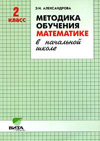 Методика обучения математике в начальной школе. 2 класс, Э. И. Александрова