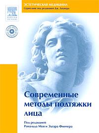 Современные методы подтяжки лица (+ DVD-ROM) ( 978-5-91713-014-9, 978-1-4160-2997-7 )