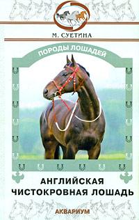 Английская чистокровная лошадь ( 978-5-9934-0237-6 )