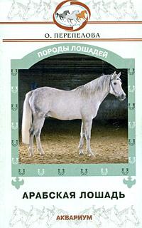 Арабская лошадь ( 978-5-9934-0236-9 )