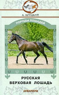 Русская верховая лошадь ( 978-5-9934-0238-3 )