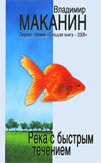 Река с быстрым течением. Владимир Маканин