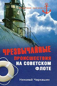Чрезвычайные происшествия на советском флоте. Николай Черкашин