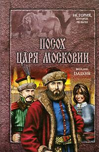 Посох царя Московии. Виталий Гладкий