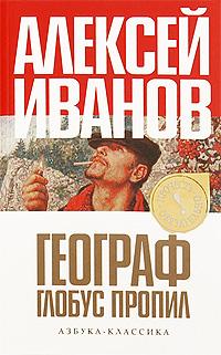 Географ глобус пропил. Алексей Иванов