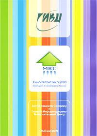 КиноСтатистика 2008