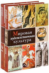 Мировая художественная культура (комплект из 2 книг)