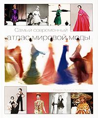 Самый современный атлас мировой моды. Лаура Эсейса Небреда