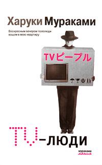 Книга TV-люди