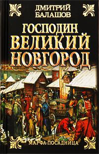 Господин Великий Новгород. Марфа-посадница. Дмитрий Балашов