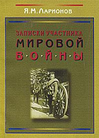 Записки участника мировой войны