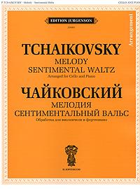 Чайковский. Мелодия. Сентиментальный вальс. Обработка для виолончели и фортепиано ( 979-0-9003027-0-0 )