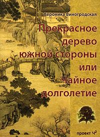 Прекрасное дерево южной стороны, или Чайное долголетие ( 978-5-98882-019-0 )