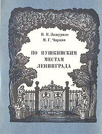 По пушкинским местам Ленинграда: Очерк-путеводитель