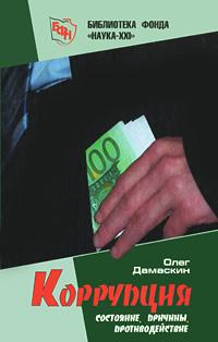 Коррупция. Состояние, причины, противодействие