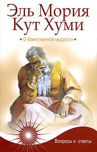 Эль Мория Кут Хуми. О божественной мудрости. П. Паври