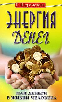Энергия денег, или Деньги в жизни человека. Г. Шереметева