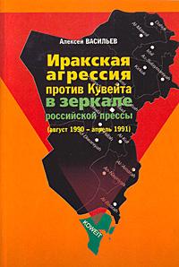 Иракская агрессия против Кувейта в зеркале российской прессы (август 1990 - апрель 1991) ( 5-293-00027-6 )