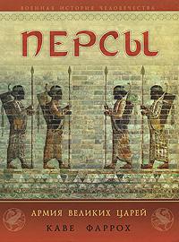 Персы. Армия великих царей. Каве Фаррох